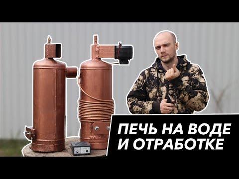 Дешевая печь отопления на воде 🔥