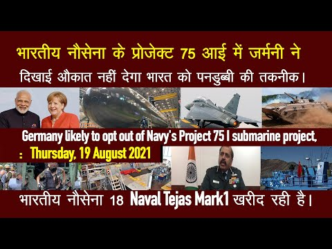 Defense updates :  Germany out Project 75 I, Indian army upgrade BMP2 , Naval Tejas mark 1 for Navy