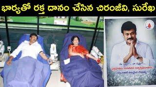 భార్యతో రక్త దానం చేసిన చిరంజీవి, సురేఖ గారు | Chiranjeevi, surekha Donated Blood