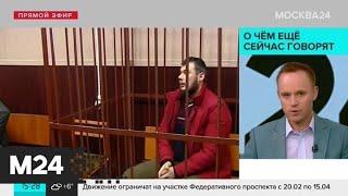 Суд арестовал обвиняемого в нападении на людей в столичном храме - Москва 24