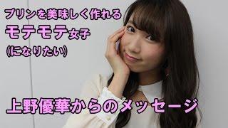 4月26日にニューシングル『友達ごっこ』のリリースが決定した上野優華 h...