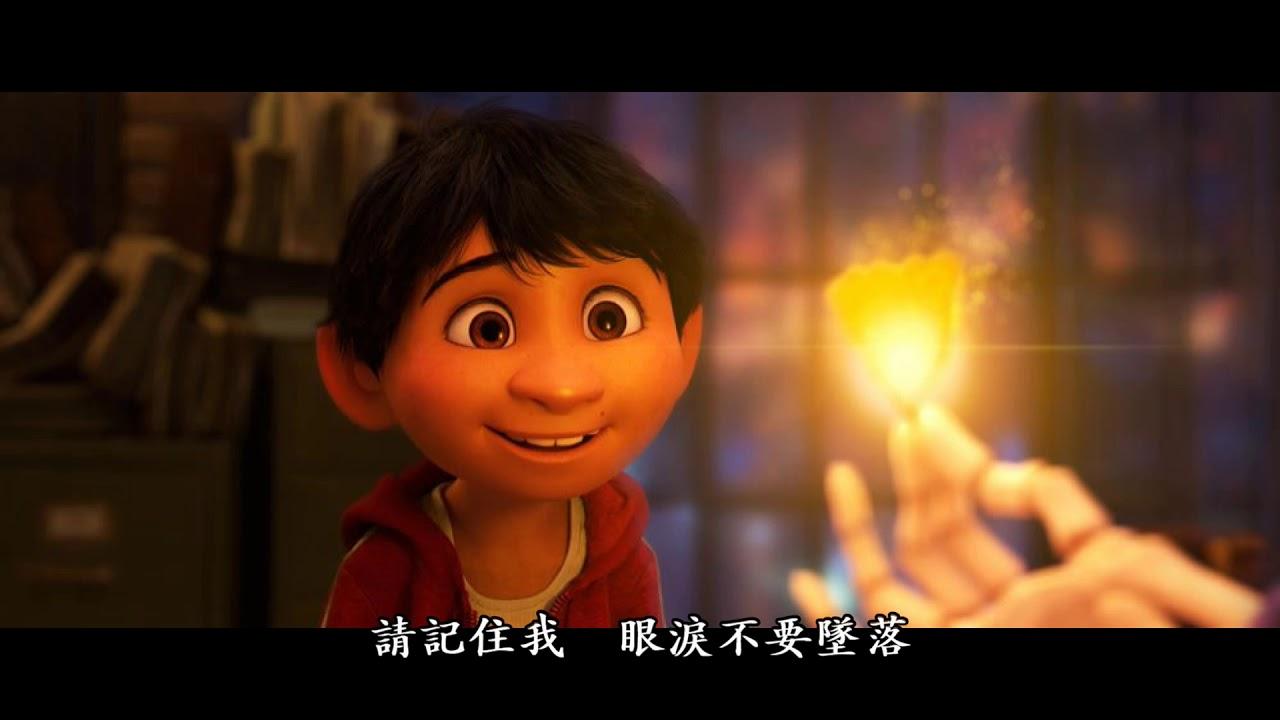 《可可夜總會》中文版主題曲 - 蕭敬騰〈請記住我〉歌詞版 - YouTube