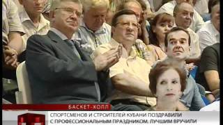 "Открытие ""Баскет-Холл"""