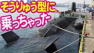 そうりゅう型潜水艦に乗っちゃった!阪神基地ウィンターフェスタ2017