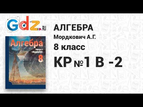 КР №1, В-2 - Алгебра 8 класс Мордкович