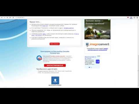 как перевести документы в формат pdf