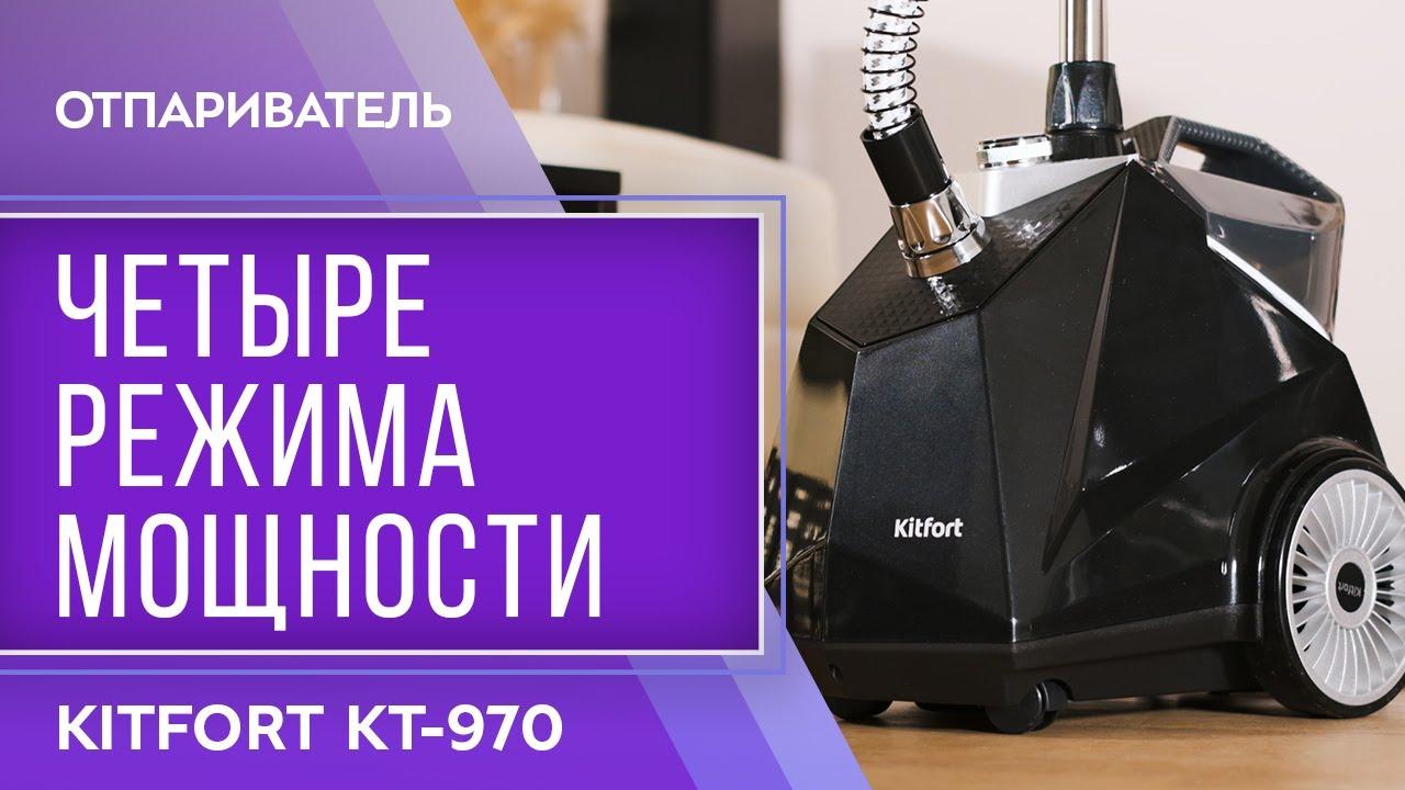 Отпариватель Kitfort KT-970