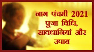ShankhDhwani | 13 अगस्त को है नाग पंचमी, भूलकर भी न करें यह कार्य | Nag Panchami 2021
