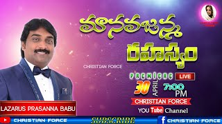 మానవజన్మ రహస్యం! / Lazarus Prasanna Babu / Message / BOUI || CHRISTIAN FORCE ||