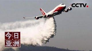 [今日亚洲]速览 行动!亚马孙雨林大火 世界最大灭火飞机出动| CCTV中文国际