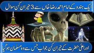 Reality: Who Was Imam Ahmad Raza Khan Barelvis Teacher mp4