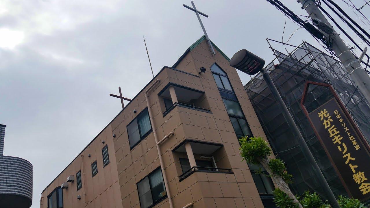 光が丘キリスト教会の動画へ