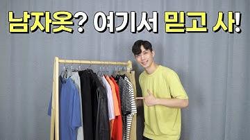 남자옷 여기서 믿고 사세요! 남자브랜드 쇼핑몰 추천 #3 (가성비, 스트릿패션, 미니멀룩)