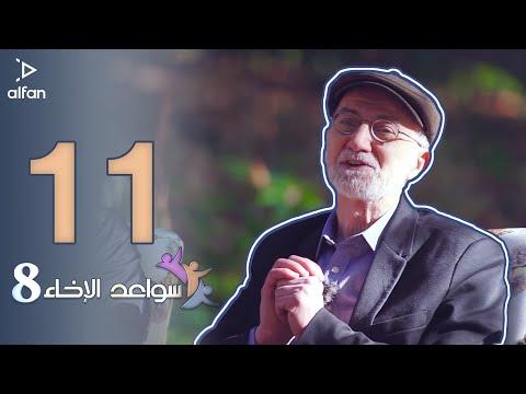 برنامج سواعد الإخاء 8 الحلقة 11