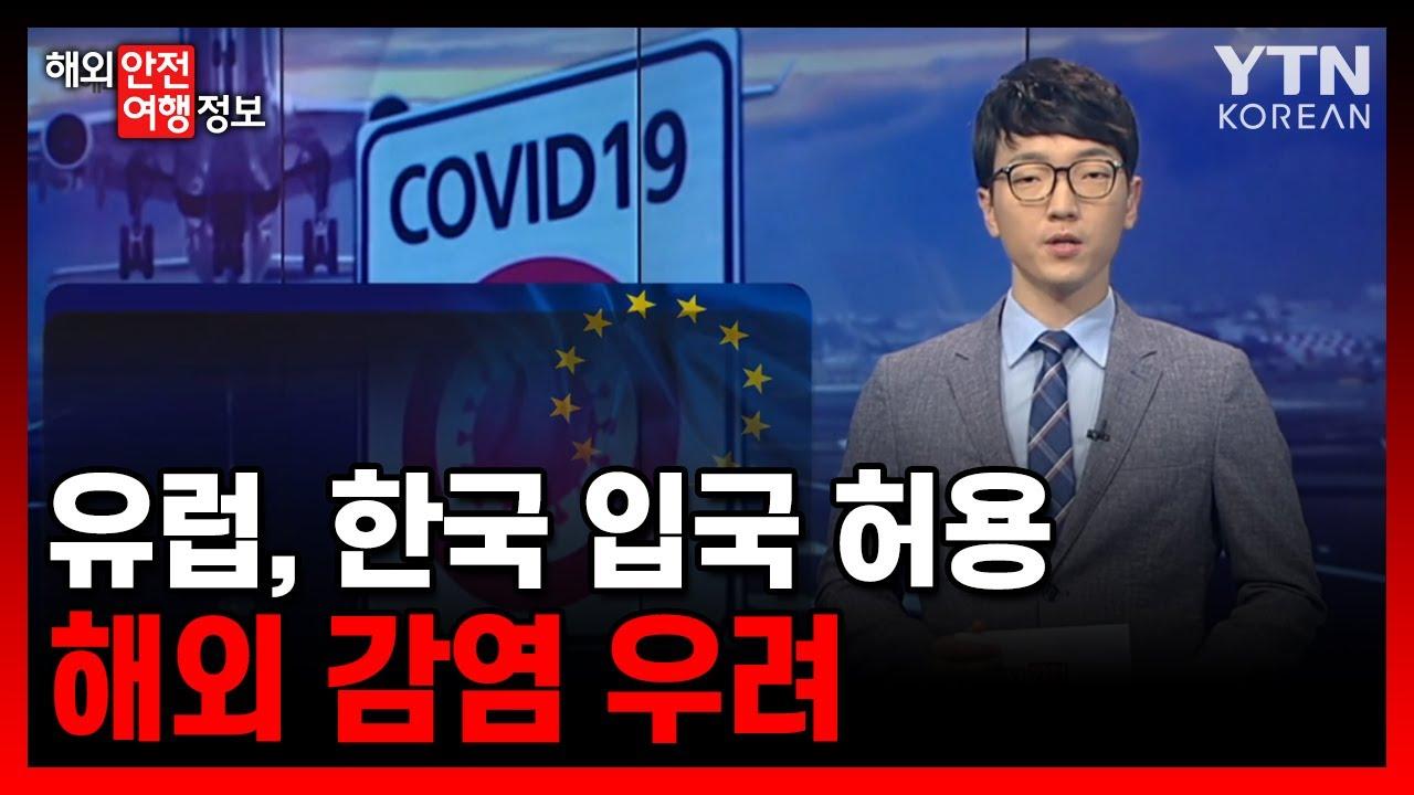유럽, 한국 입국 허용…해외 감염 우려 / YTN KOREAN