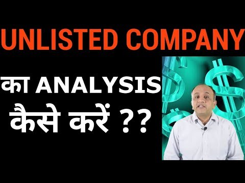 Financial Analysis of an Unlisted Company - How to do it? (HINDI)