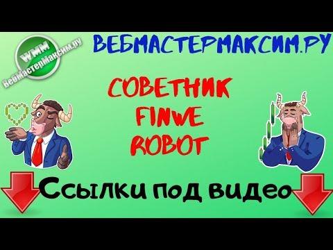 Советник Finwe Forex Robot. Стабильность или...