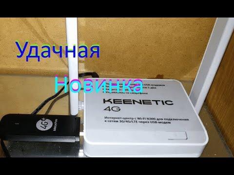 новинка KEENETIC 4G KN-1210