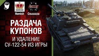 Раздача купонов и удаление СУ-122-54 из игры - Танконовости №167 - Будь готов! [World of Tanks]