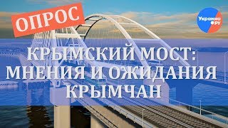 Крымский мост: мнения и ожидания крымчан