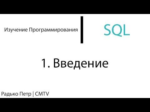 SQL. 1. Введение