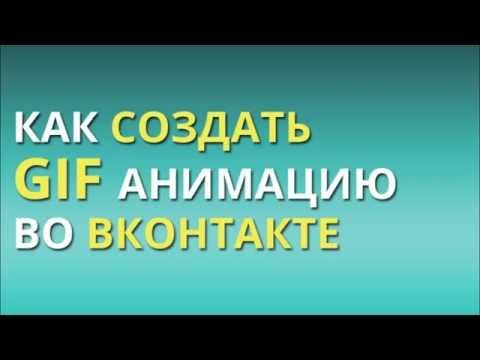 Как сделать Gif анимацию из видео за 3 минуты