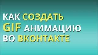 Как сделать gif анимацию во ВКонтакте(После того, как в социальной сети была разрешена анимация, популярные раньше мемы и картинки были вытеснены..., 2016-07-25T14:05:30.000Z)