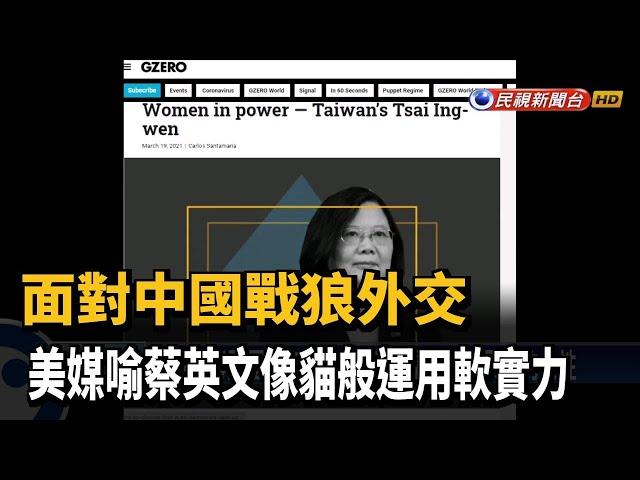 面對中國戰狼外交 美媒喻蔡英文像貓般運用軟實力-民視台語新聞