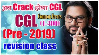 CGL (Pre-2019) Revision Class, Common Errors (1-300)