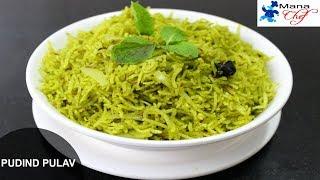 Pudina Rice (Pudina Pulav) Recipe In Telugu