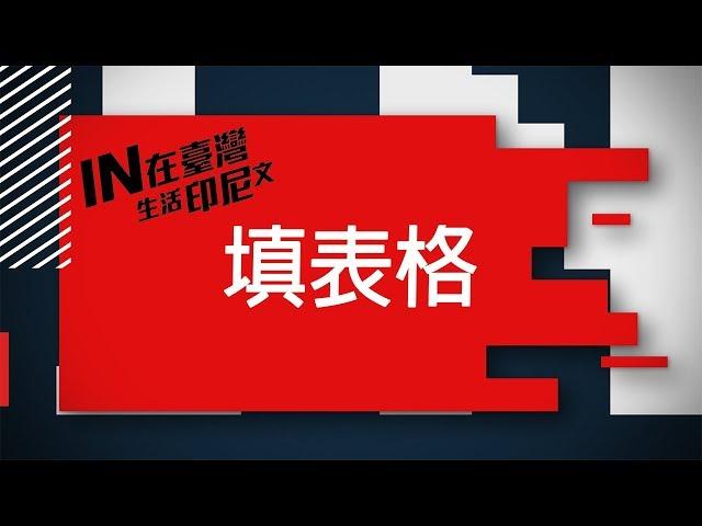 印尼語「填表格」│《語言學習》IN在台灣・生活印尼文×S2