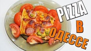 Как я пиццу в Одессе готовил