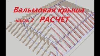#ПОПЛАНИРУЕМ/  Вальмовая крыша ч.2. РАСЧЕТ ЛЕСА