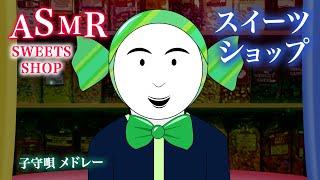 [ASMR] 甘く眠れるように子守唄メドレーを歌ってくれるスイーツショップ / Lullabys of the Sweets shop  (ロールプレイ)