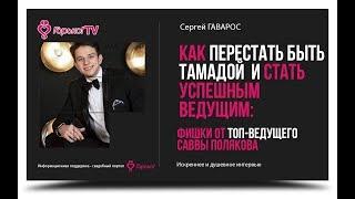 """""""Как перестать быть тамадой и стать успешным ведущим"""" - интервью с Саввой Поляковым"""