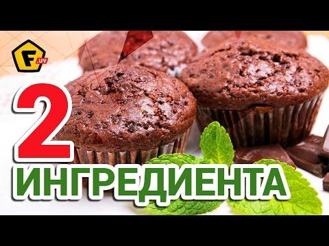 ШОКОЛАДНЫЙ КЕКС БЕЗ МУКИ И МАСЛА ✶ Видео рецепт - маффины из шоколада и почти без сахара