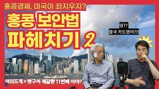 홍콩 경제 미국 손에 달려있다? | 주식투자 | 무역갈…