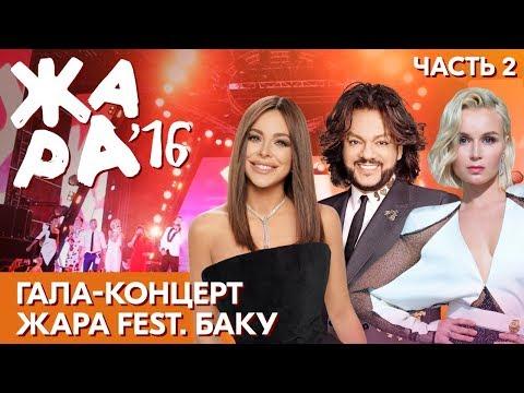 ЖАРА В БАКУ 2016 /// Гала-концерт. Часть 2