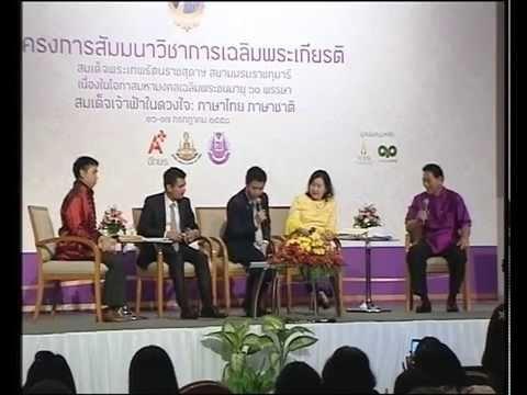 """เสวนาพิเศษ: เทคนิคการสอนภาษาไทยในศตวรรษที่ ๒๑ """"คุณครูขาเจ๋ง ปะทะ นักเรียนขาโจ๋"""""""