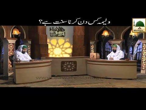 kya-nikah-ke-teen-din-bad-walima-kar-sakte-hain-mufti-hassan-attari-al-madani