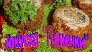 Закуска Пенёчки Рецепт