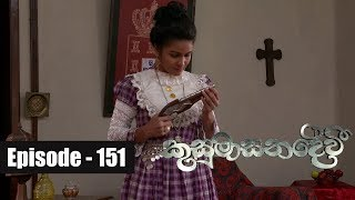 Kusumasana Devi | Episode 151 21st January 2019 Thumbnail
