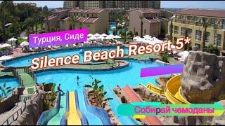 Отзыв об отеле Silence Beach Resort 5 Турция Сиде