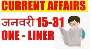 january current affair 2019 | blackboard | january one liner current affair hindi 2019 | blackboard