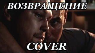 83Crutch - ГЛУХАРЬ 3 Возвращение (Cover)