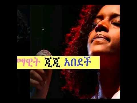 Ethiopia: ድምፃዊት ጂጂ አበደች Lemibalew Mereja KeAmerica - Tadias Addis