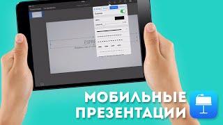 Как редактировать текст в Apple Keynote для iPad(В этом выпуске программы «Мобильные презентации» мы расскажем о возможностях редактирования текста в..., 2014-10-17T05:09:42.000Z)