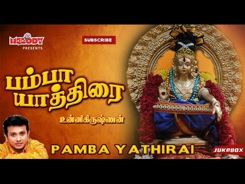 pamba-yathirai- -ayyappan-super-hit-songs- -tamil-devotional- -unnikrishnan---அய்யப்பன்-பாடல்கள்