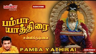 "Ayyappan songs ""Pamba Yathirai ""By Unnikrishanan - Tamil Audio jukebox"