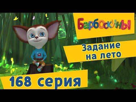 Барбоскины - 068 серия. Задание нате лето. Новые серии.